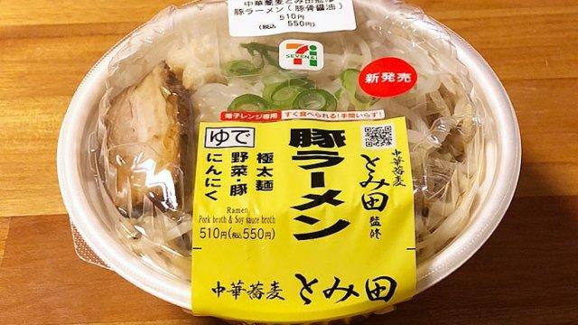 【セブンイレブン】中華蕎麦とみ田監修 豚ラーメン!二郎系のギトギトスープが美味い濃厚な一杯