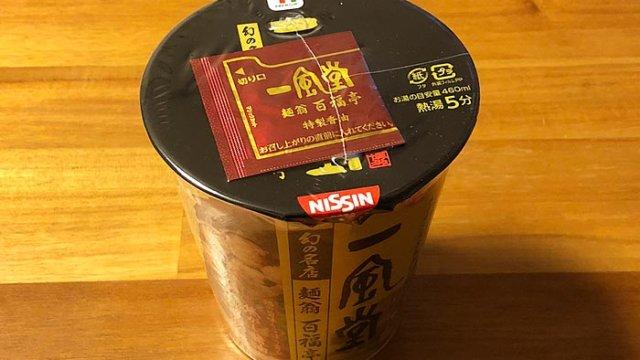 一風堂 麺翁百福亭!幻の名店の看板メニューがカップ麺に登場