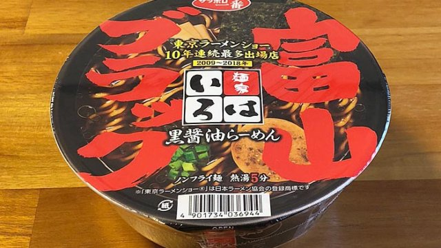 「麺家いろは」のカップ麺!富山ブラック食べてみました!魚醤を利かせた旨味溢れる一杯