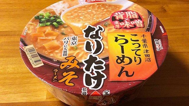 「なりたけ」カップ麺!なりたけ監修 みそラーメン!濃厚な味噌スープに背脂がマッチ!!