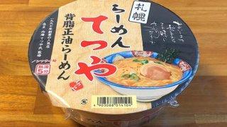 「てつや」のカップ麺!らーめんてつや背脂正油らーめん!背脂のコクが利いた濃厚な一杯