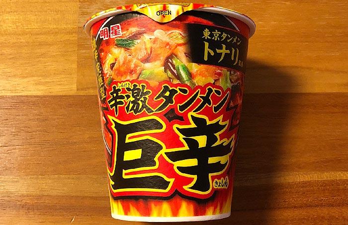 東京タンメントナリ 巨辛(きょしん)パッケージ側面