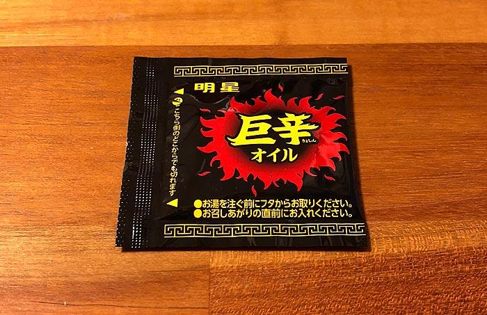東京タンメントナリ 巨辛(きょしん)に別添されている巨辛オイル