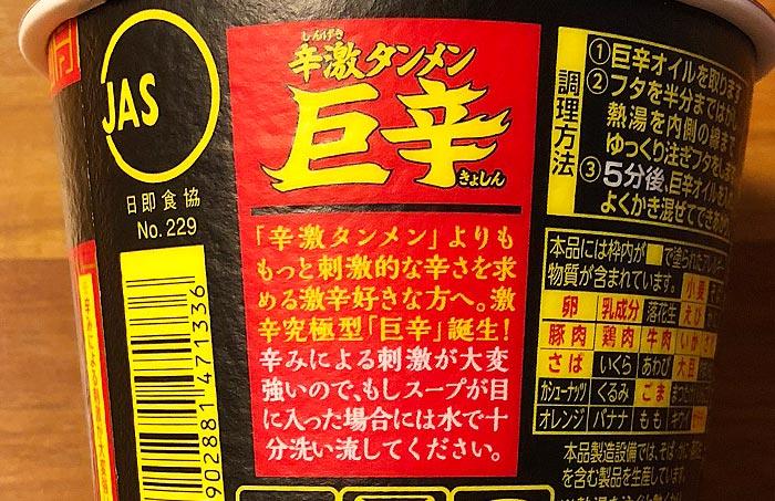 東京タンメントナリ 巨辛(きょしん)についての説明