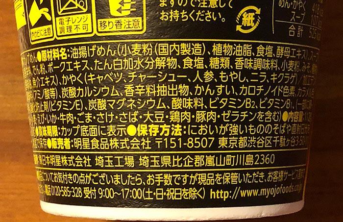 東京タンメントナリ 巨辛(きょしん)の原材料