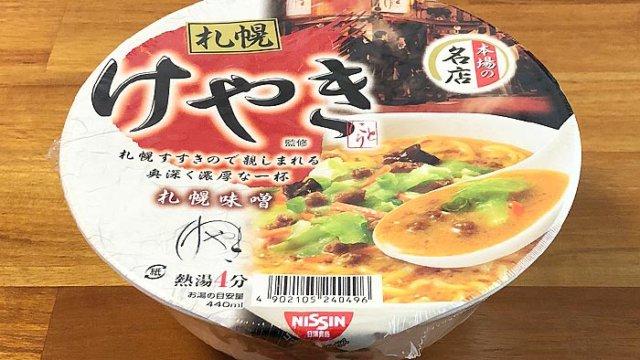 けやき 札幌味噌