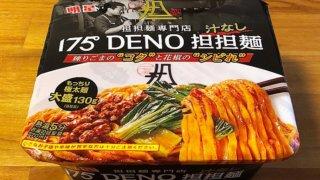 175°DENO 汁なし担担麺