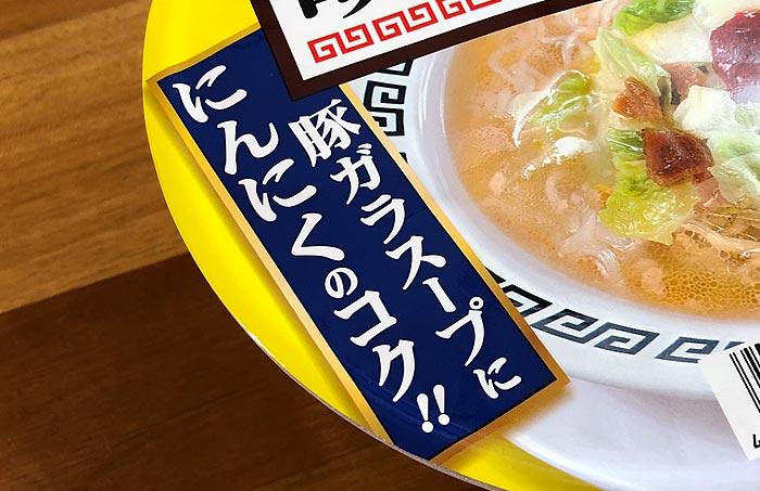 寿がきや 岐阜タンメン パッケージ