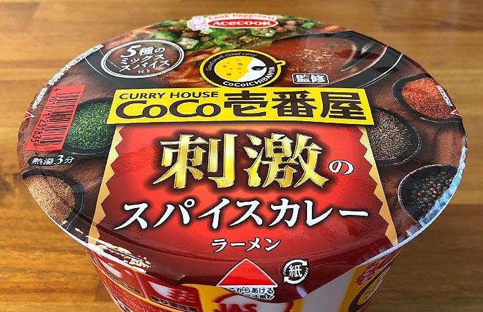 CoCo壱番屋監修 刺激のスパイスカレーラーメン パッケージ
