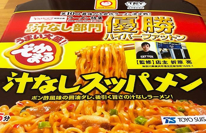 「ハイパーファットン」のカップ麺!でかまる 汁なしスッパメン パッケージ