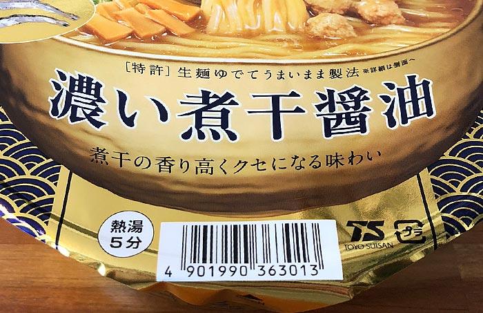 マルちゃん正麺 濃い煮干醤油 パッケージ
