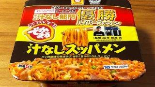 「ハイパーファットン」のカップ麺!でかまる 汁なしスッパメン