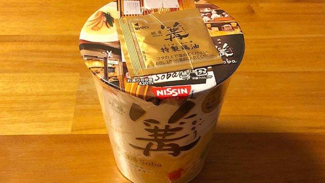 「篝(かがり)」カップ麺!名店が認めた本格Style 篝 鶏白湯Soba