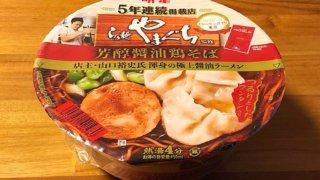 らぁ麺やまぐち監修 芳醇醤油鶏そば