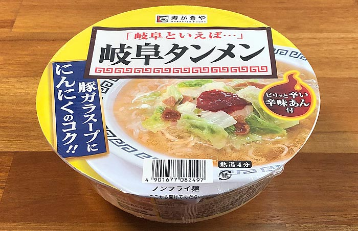 """「岐阜タンメン」のカップ麺 """"寿がきや 岐阜タンメン"""" 豚ガラスープにニンニクが利いたクセになる一杯"""