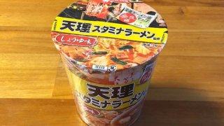 「天スタ」カップ麺!全国ラーメン店マップ 奈良編 天理スタミナラーメン