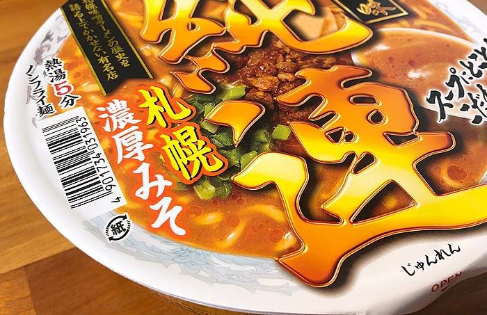 サッポロ一番 名店の味 純連 札幌濃厚みそ パッケージ