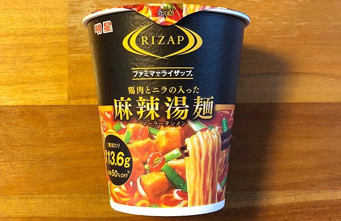 ライザップ 麻辣湯麺 パッケージ