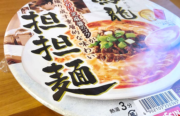 セブンプレミアム 鳴龍 担担麺 パッケージ