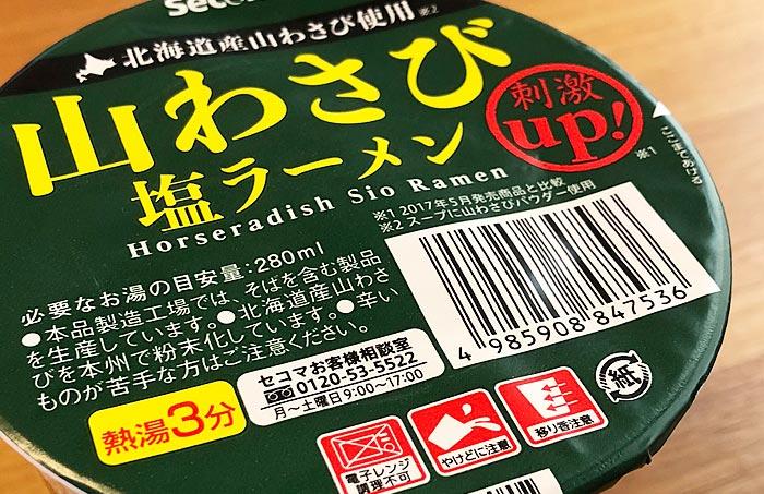 【セイコーマート】山わさび塩ラーメン パッケージ