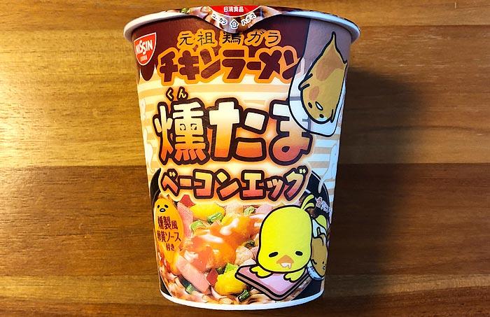 チキンラーメン 燻たまベーコンエッグ パッケージ