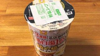 麺や福一 鶏白湯塩ラーメン