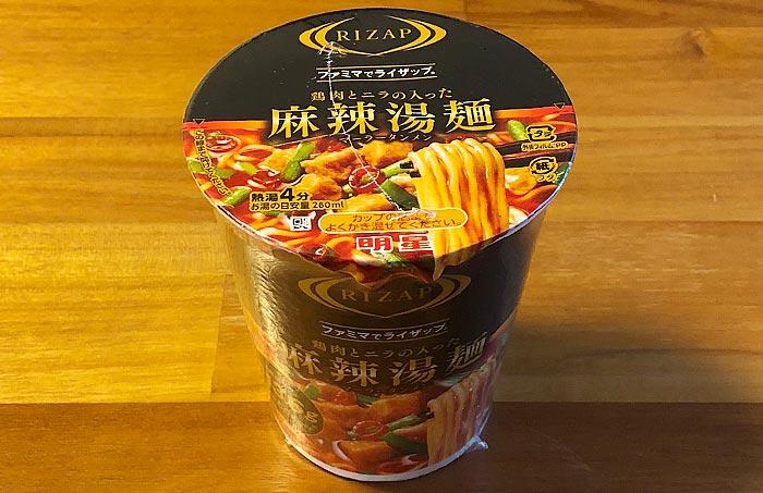 ライザップ 麻辣湯麺