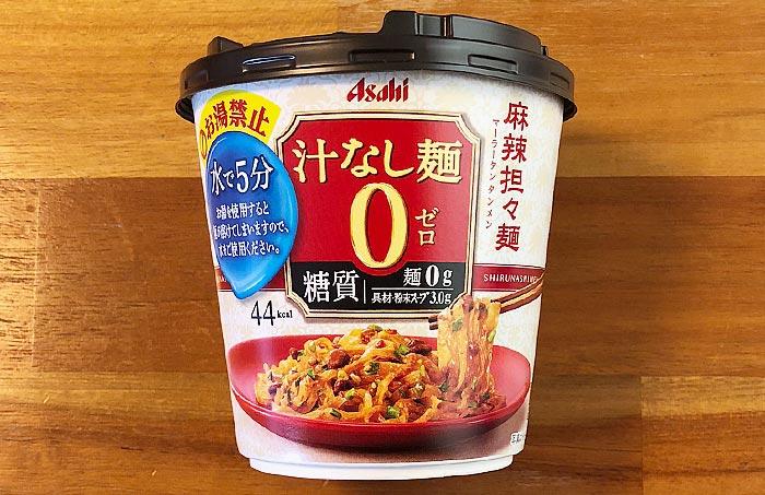 汁なし麺0(ゼロ)麻辣担々麺 パッケージ