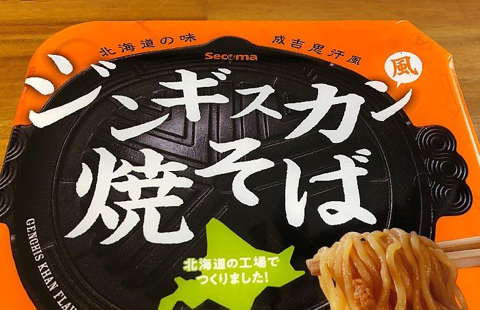 【セイコーマート】ジンギスカン風焼そば パッケージ