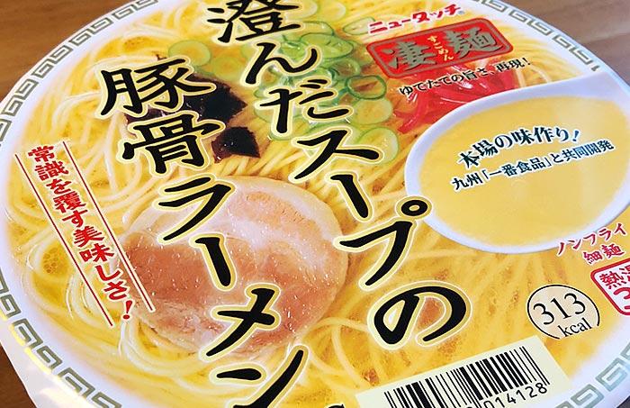 凄麺 澄んだスープの豚骨ラーメン パッケージ