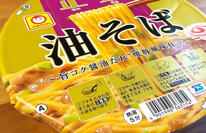 マルちゃん正麺 カップ 油そば パッケージ
