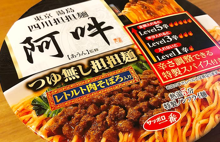 阿吽 つゆ無し担担麺 パッケージ