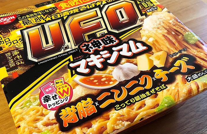 日清焼そばU.F.O. 神味マキシマム 背脂×ニンニク×チーズ パッケージ