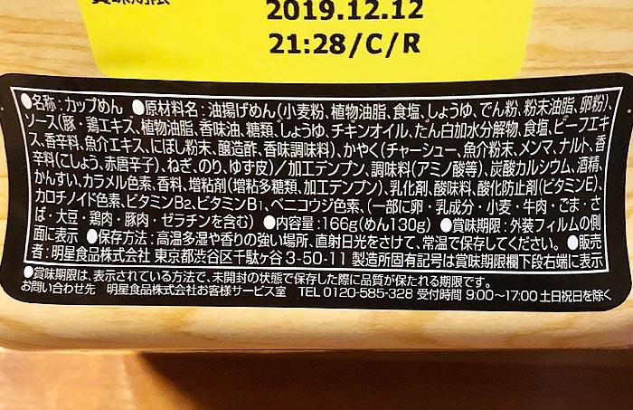 中華蕎麦とみ田監修 豚骨魚介まぜそば(2019年6月17日発売)