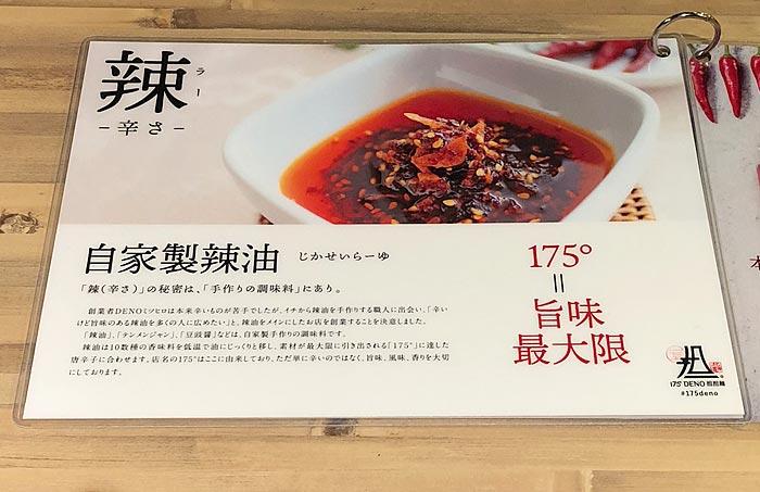 175°DENO担担麺に行ってきました!本格的な味わい・痺れる辛み ...