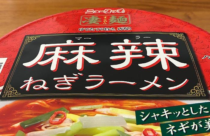 凄麺 麻辣ねぎラーメン パッケージ