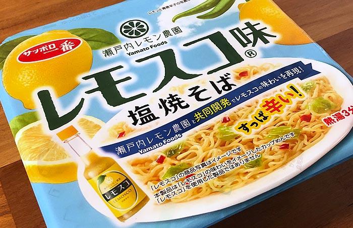 サッポロ一番 レモスコ味 塩焼そば パッケージ