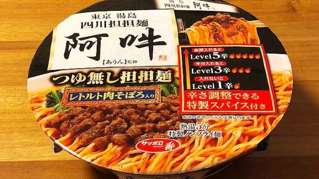 阿吽 つゆ無し担担麺