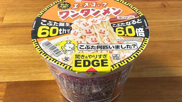 EDGE×ワンタンメン タンメン味 こぶた誕生60thでこぶたなると6.0倍
