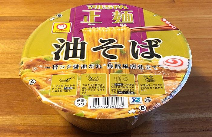 マルちゃん正麺 カップ 油そば