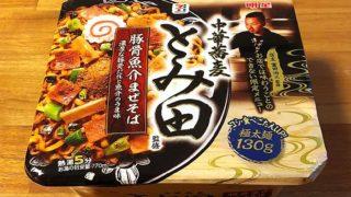 中華蕎麦とみ田監修 豚骨魚介まぜそば