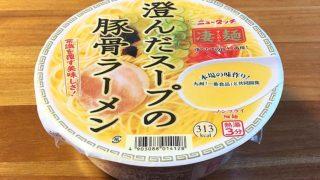 凄麺 澄んだスープの豚骨ラーメン