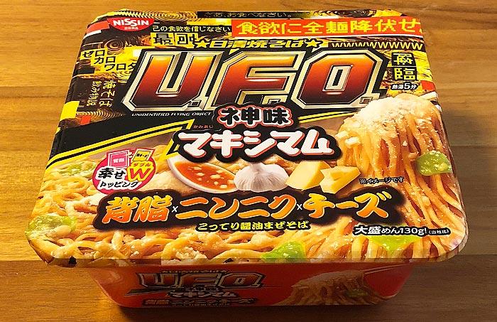 日清焼そばU.F.O. 神味マキシマム 背脂×ニンニク×チーズ