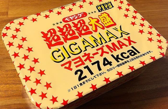ペヤング ソースやきそば 超超超大盛 GIGAMAX マヨネーズMAX パッケージ