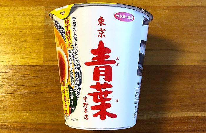 東京 青葉中野本店 中華そば ゆず唐辛子ペースト付き パッケージ