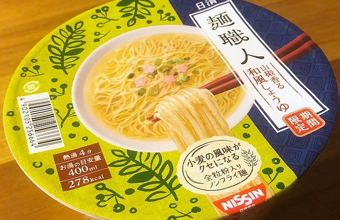 日清麺職人 山椒香る和風しょうゆ パッケージ