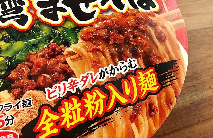 麺屋はなび 台湾まぜそば パッケージ
