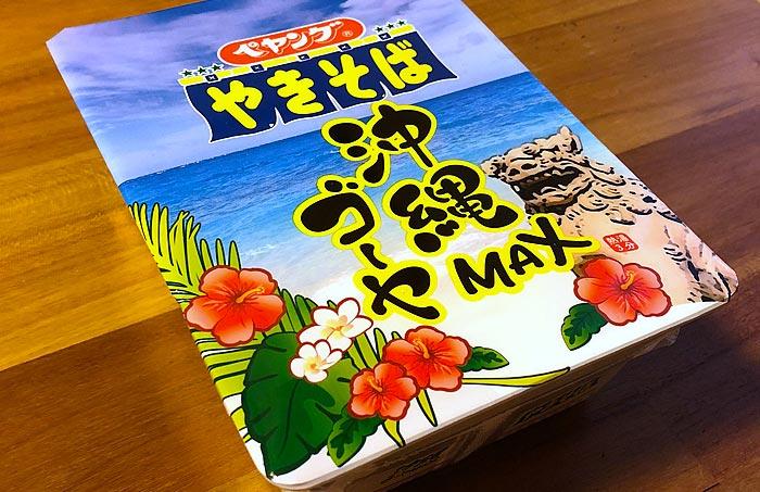 ペヤング 沖縄ゴーヤMAXやきそば パッケージ