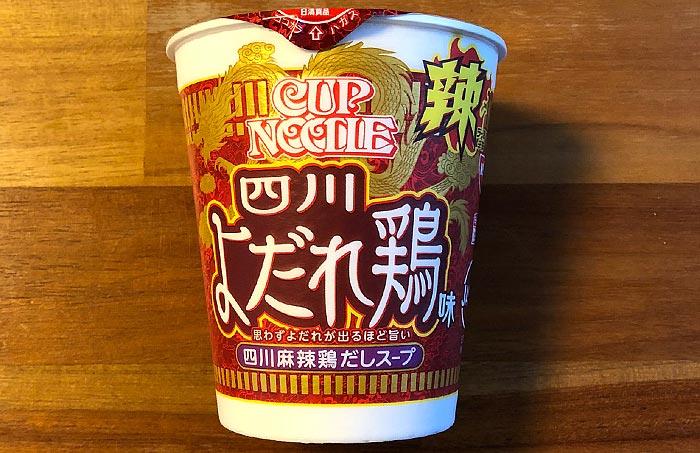 カップヌードル 四川麻辣よだれ鶏味 パッケージ