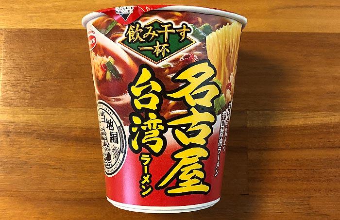 飲み干す一杯 名古屋 台湾ラーメン パッケージ